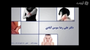 کمر درد | دیسک کمر | زانو درد | دیسک گردن | گردن درد