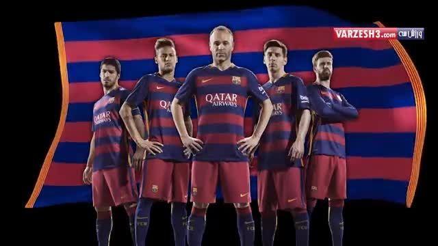 رونمایی از پیراهن فصل جدید بارسلونا