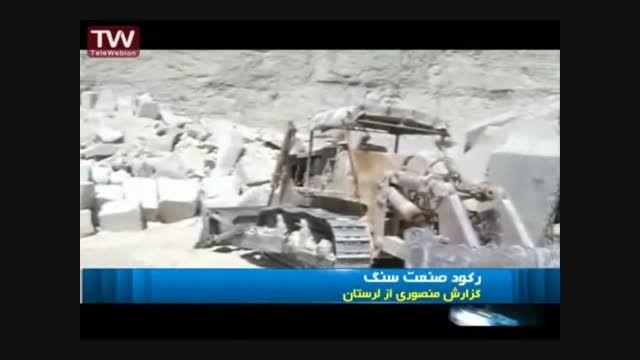 رکود صنعت سنگ