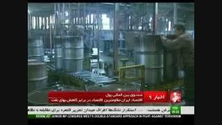 اقتصاد ایران مقاوم ترین اقتصاد در برابر کاهش بهای نفت