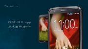 نقد و بررسی LG Optimus G2