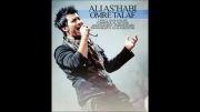 آهنگ فوق العاده زیبای دوسته عزیزم علی اصحابی بنام عمر تلف
