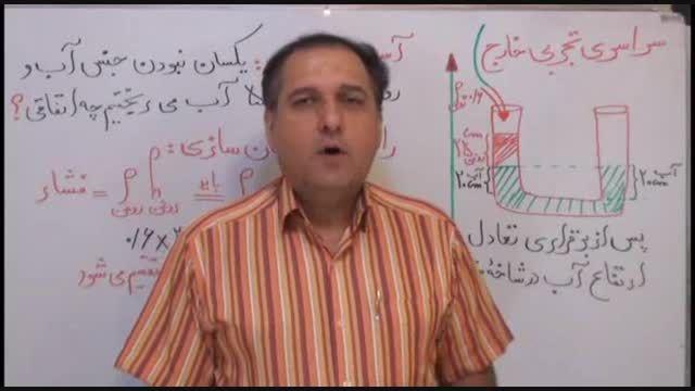 سلطان فیزیک کشور و فشار چگالی کنکور(1)