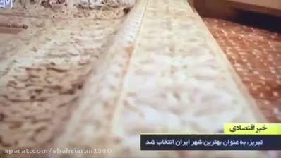 تبریز باز هم اولین