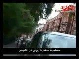 حمله به سفارت ایران در اروپا/انگلیس