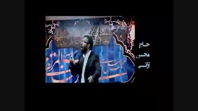 مداحی حاج محسن آرانی
