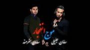 ترانه ی شاد وجدید از سامان جلیلی و سامان هنرمند