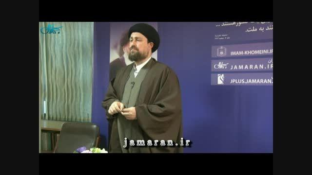 سخنرانی حجت الاسلام والمسلمین سید حسن خمینی در پرتال ام
