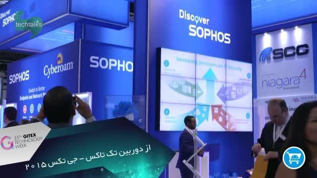 شرکت Sophos در نمایشگاه جیتکس 2015