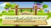 قرآن دوبار تکرار کودکانه (منشاوی+کودک) - سوره فیل