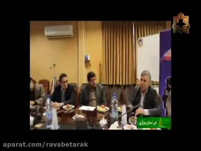 خبر شبکه آفتاب 16اذر - دانشگاه علوم پزشکی استان مرکزی