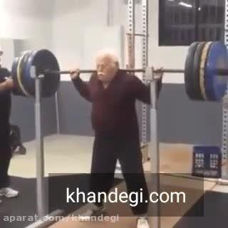 وقتی یه ۸۴ ساله بهتر از تو هالتر میزنه
