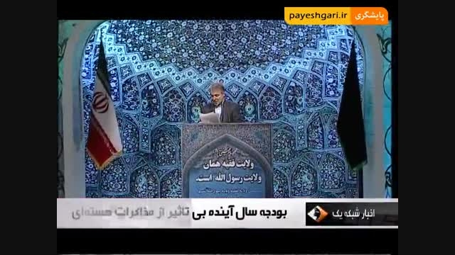 نوبخت در سخنرانی پیش از خطبه های نماز جمعه تهران