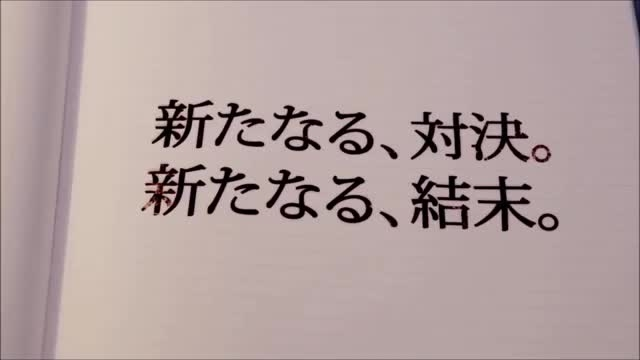 Death Note Live Action TV Drama Series Trailer CM