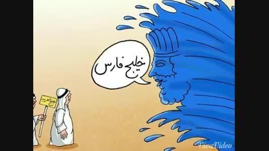 غیرت ایرانی تبار