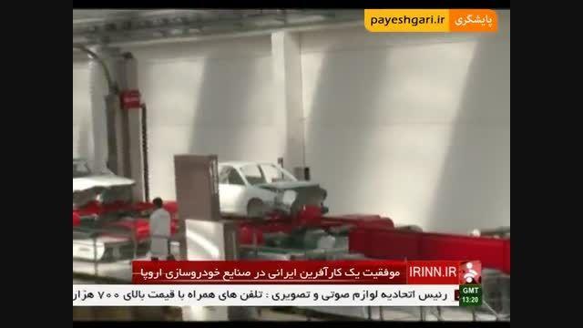 موفقیت یک کارآفرین ایرانی در صنایع خودرو سازی اروپا