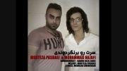 آهنگ مرتضی پاشایی و محمد نجفی به نام سرت رو برنگردوندی