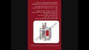 دستگاه بسته بندی حبوبات البرز ماشین