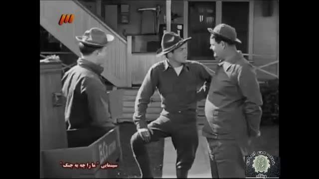 لورل و هاردی - فیلم سینمایی ما را چه به جنگ - دوبله فار