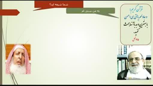 مناظره جالب حجت الاسلام نجم الدین طبسی با یک مفتی وهابی