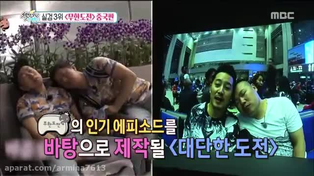 [Section TV] 섹션 TV - Infinite Challenge export to Chin