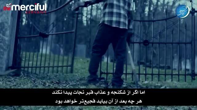 عالم قبر (انگلیسی) - زیرنویس فارسی (ریگای روون)