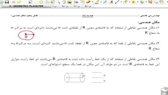 هندسه پایه کنکور (مکان هندسی) - خانه آموزش نوین