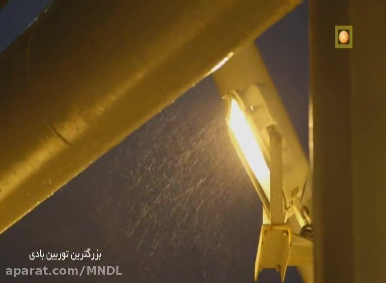 مستند بزرگترین توربین بادی با دوبله فارسی
