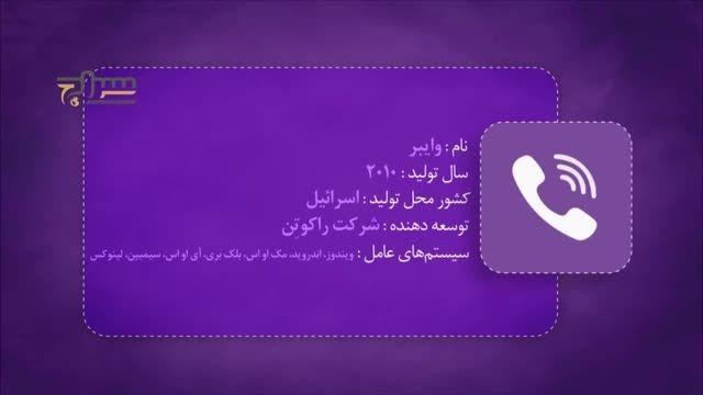 معرفی شبکه ی اجتماعی موبایلی وایبر / Viber