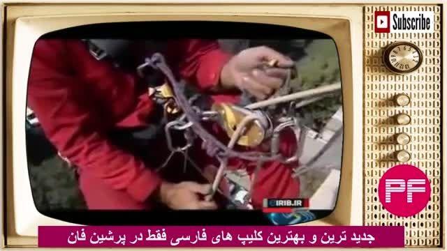 عجیب ترین شغل های ایرانی