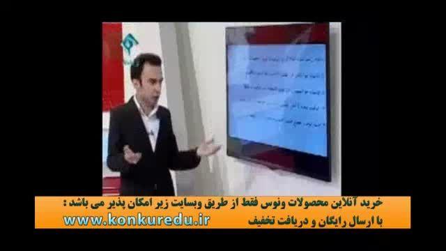 نمونه تدریس عربی استاد آزاده (6) موسسه ونوس