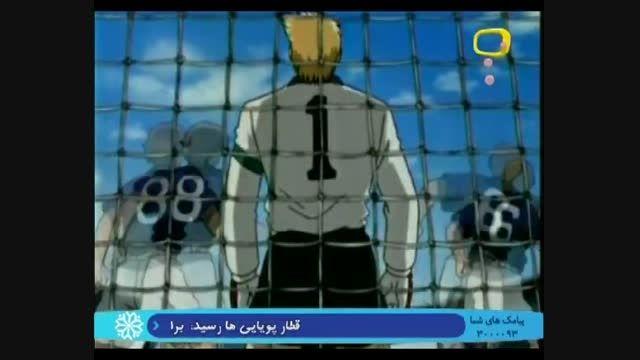 کارتون فوتبالیست ها 4 قسمت 24 دوبله فارسی