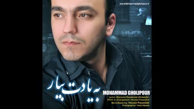 """آهنگ :به یادت بیار"""" با صدای محمد قلی پور"""