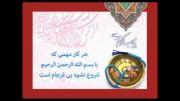 هرکاری که بدون بسم الله آغاز شود...