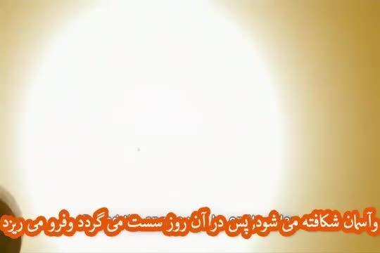 سوره الحاقه آیات 13 الی 37 با فیلم مربوط به آیات HD