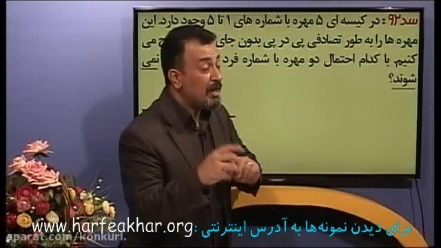 کنکور با استاد برجسته کنکور ایران