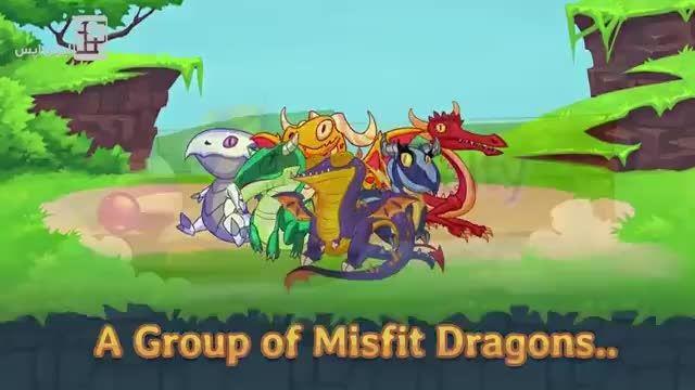 آكادمی اژدها  - Dragon Academy