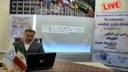 اقتصاد در شرایط تحریم   Dr. Hassanali Aghajani, sanctions