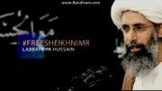 ای وهابیون کور دل شیخ نمر را آزاد کنید