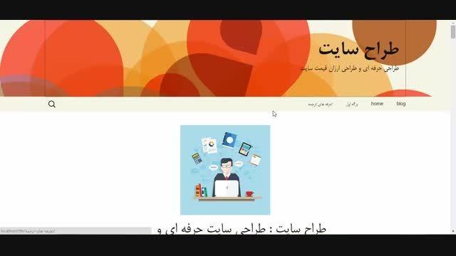 آموزش پنل مدیریت وردپرس : نوشتن مطلب روی سایت