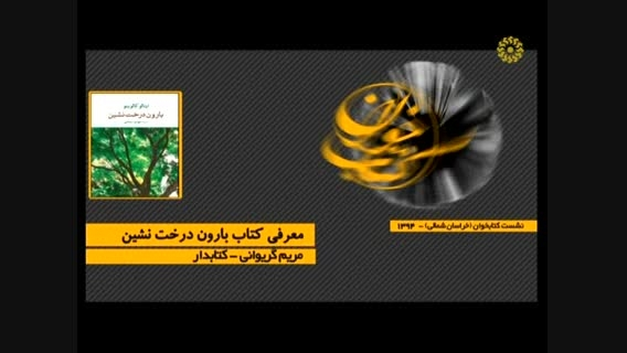 نشست کتاب خوان استان خراسان شمالی