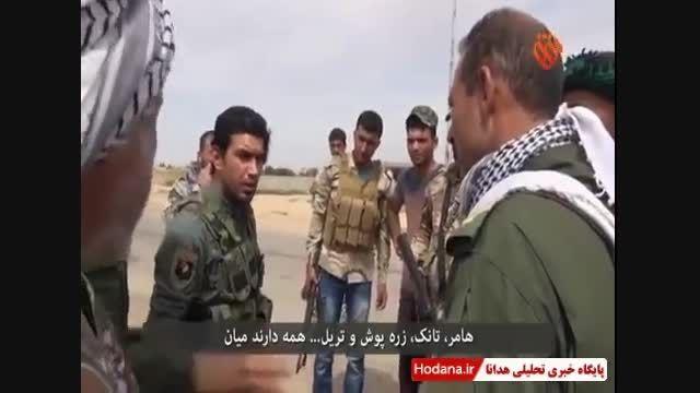 مستند جنگ با داعش روایتی از عملیات آزاد سازی تکریت