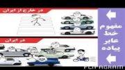 فرق ایرانی ها با خارجی ها