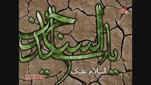 امام سجاد علیه السلام در کلام رهبری