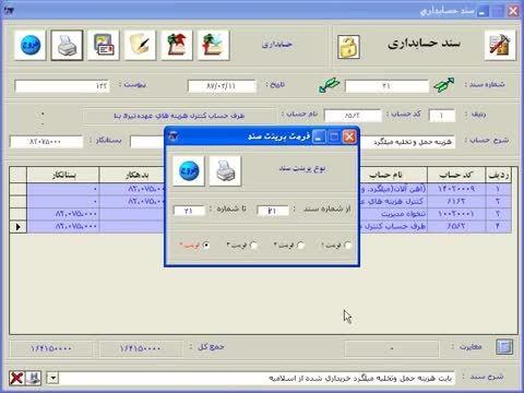 نرم افزار تعاونی مسکن - آموزش کامل ثبت سند حسابداری 2