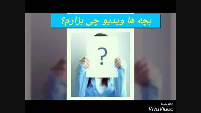 اپارات حذف نکن ویدیو