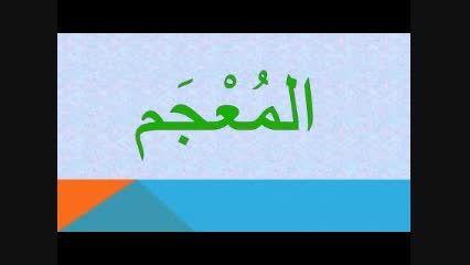 مشاهده و دانلود آموزش واژگان درس هفتم عربی هفتم