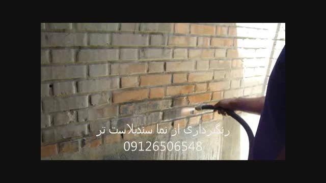 تمیزکاری و رنگبرداری از آجر توسط سندبلاست بدون غبار