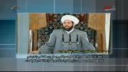 سخنان بی نظیر مفتی اعظم سوریه در باب محبت به اهل بیت
