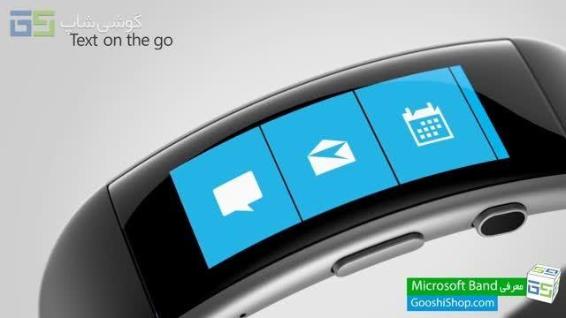 معرفی دستبند هوشمند Microsoft Band